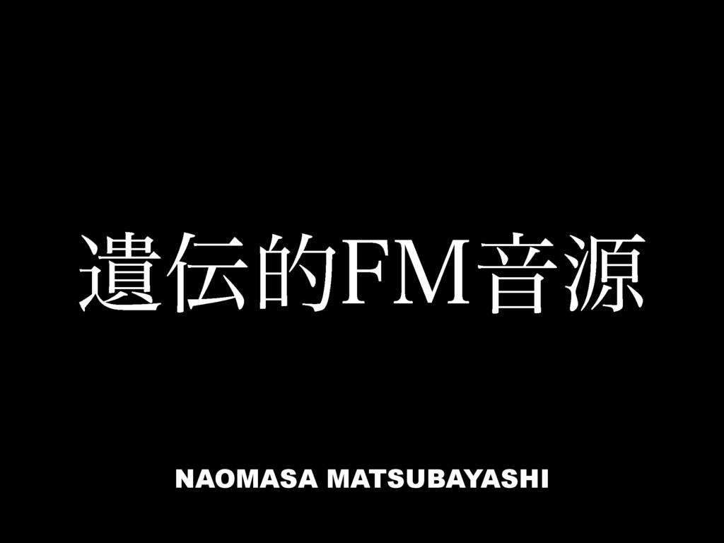 Ҩత'.Իݯ NAOMASA MATSUBAYASHI
