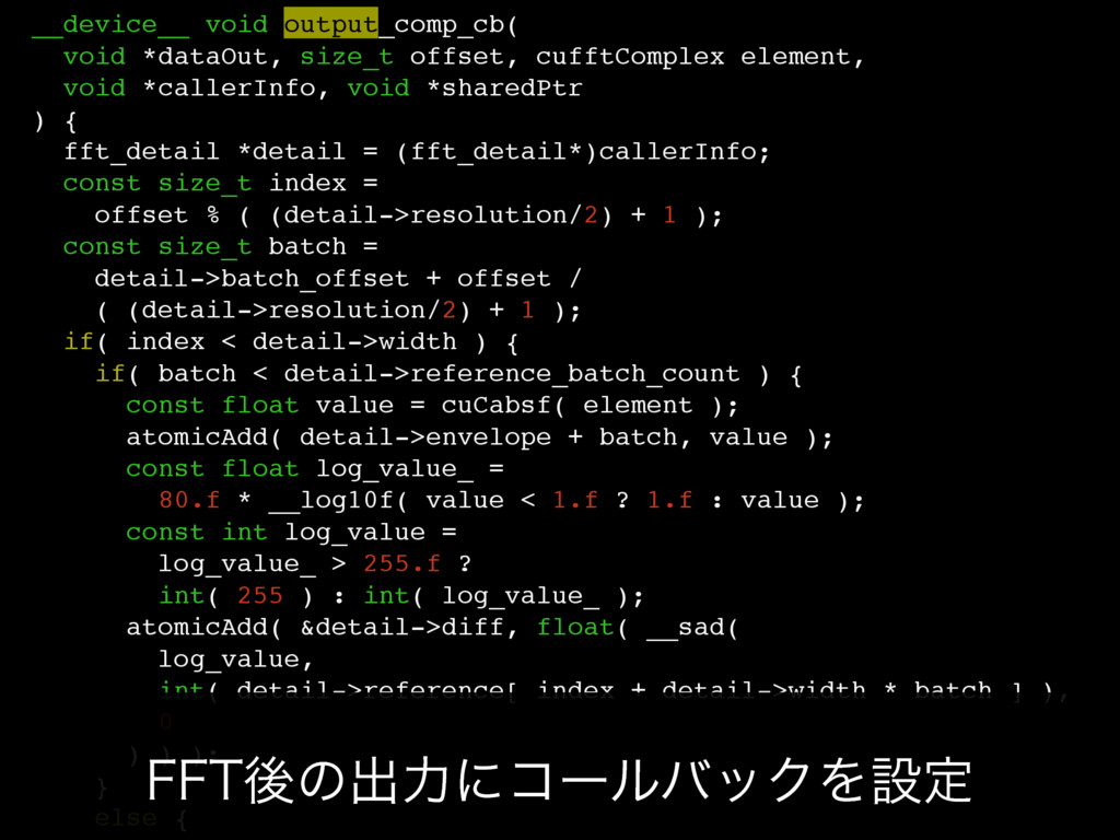 __device__ void output_comp_cb(! void *dataOut,...