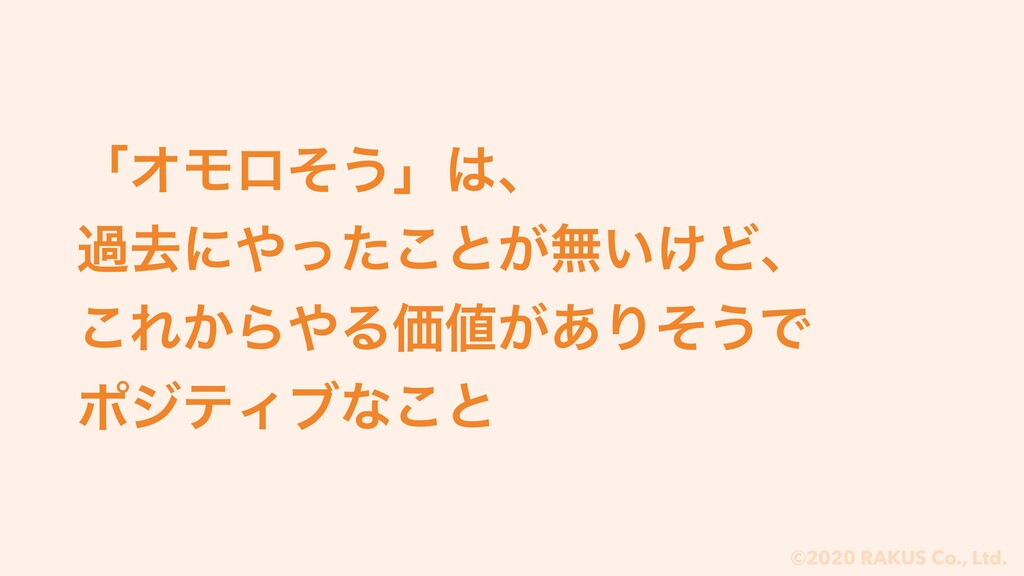 ©2020 RAKUS Co., Ltd. ʮΦϞϩͦ͏ʯɺ աڈʹͬͨ͜ͱ͕ແ͍͚Ͳɺ ...
