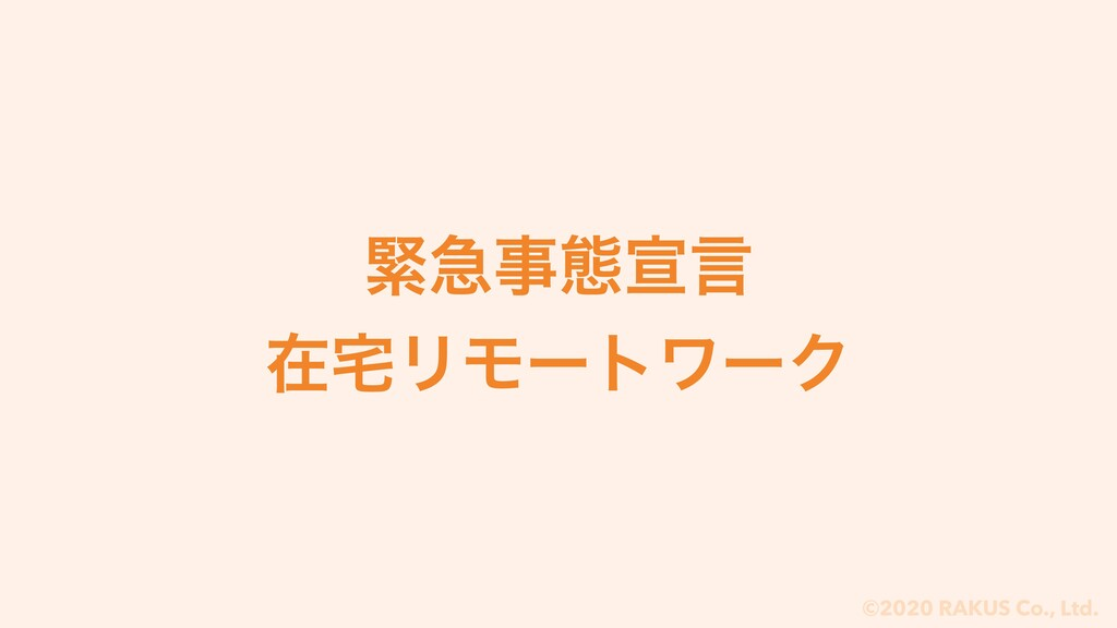 ©2020 RAKUS Co., Ltd. ۓٸଶએݴ ࡏϦϞʔτϫʔΫ