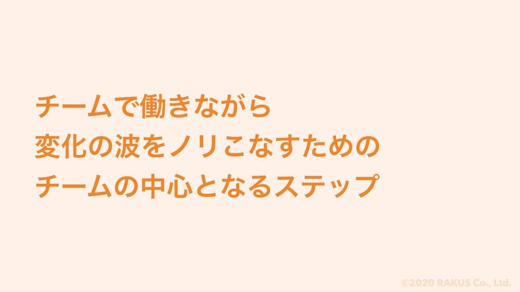 ©2020 RAKUS Co., Ltd. νʔϜͰಇ͖ͳ͕Β มԽͷΛϊϦ͜ͳͨ͢Ίͷ ν...