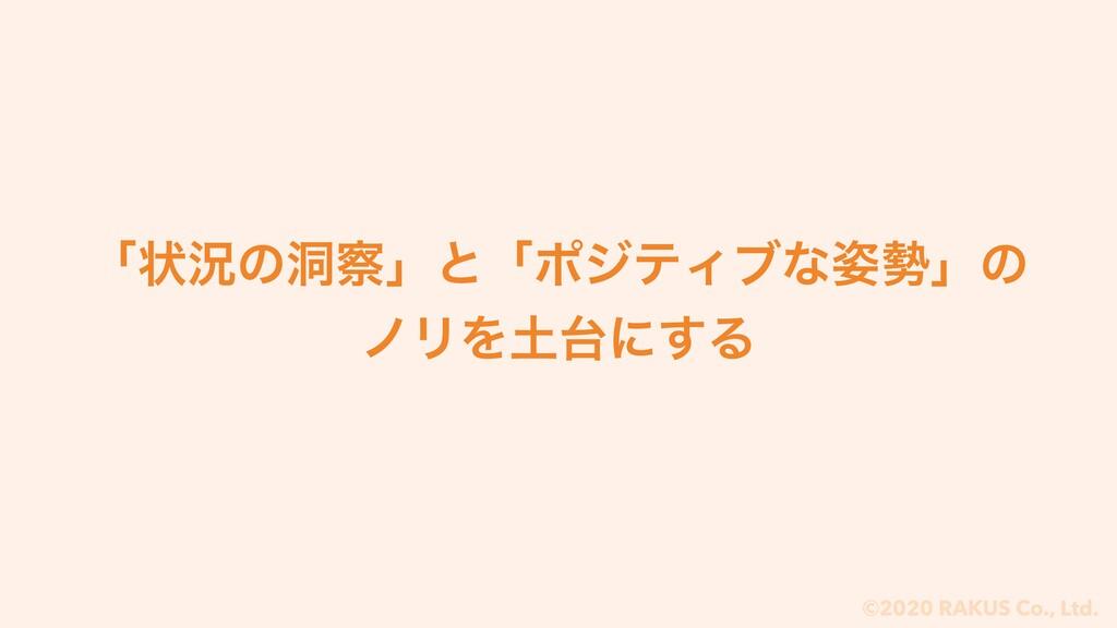 ©2020 RAKUS Co., Ltd. ʮঢ়گͷಎʯͱʮϙδςΟϒͳʯͷ ϊϦΛ...