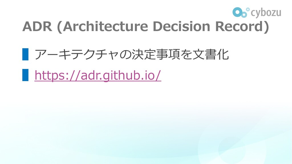 ADR (Architecture Decision Record) ▌アーキテクチャの決定事...