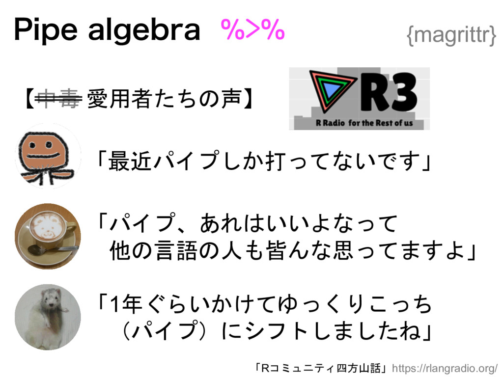"{magrittr} 8@(""*6 (""* /=?..."
