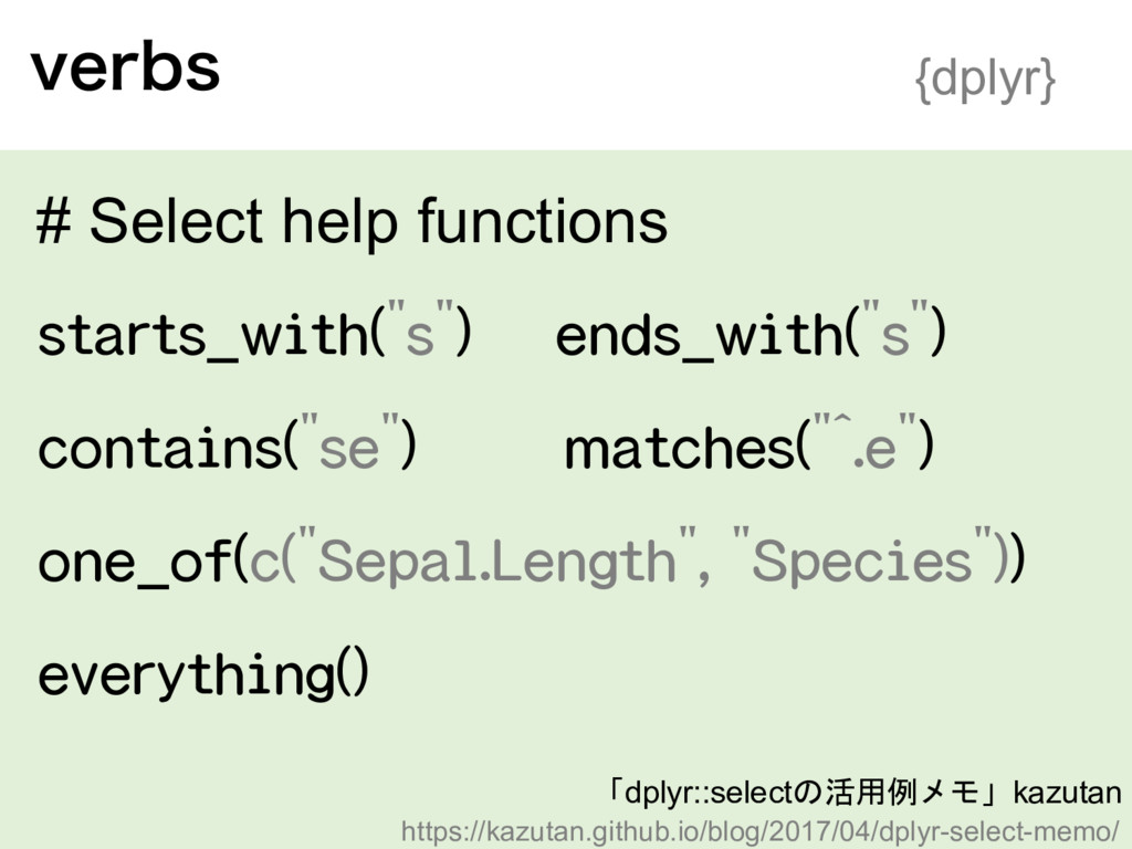 WFSCT {dplyr} # Select help functions  ...
