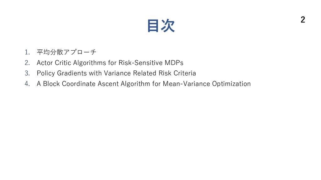 ⽬次 1. 平均分散アプローチ 2. Actor Critic Algorithms for ...