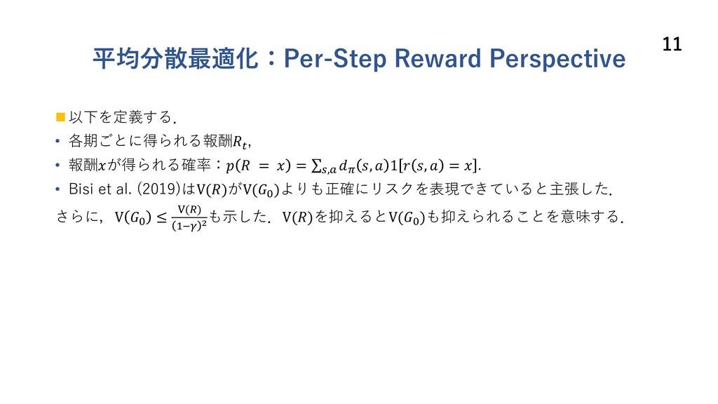 平均分散最適化:Per-Step Reward Perspective n 以下を定義する. ...