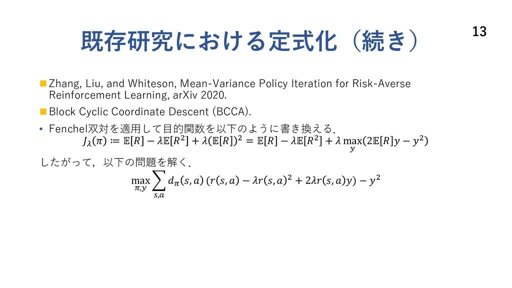既存研究における定式化(続き) n Zhang, Liu, and Whiteson, Mea...