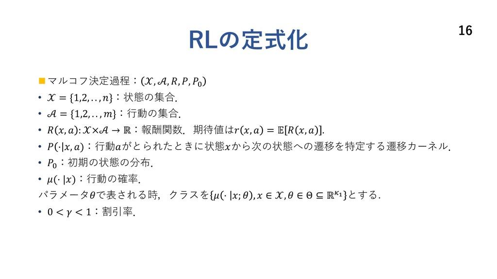 RLの定式化 n マルコフ決定過程: , , , , ! •  = {1,2, . . , }...
