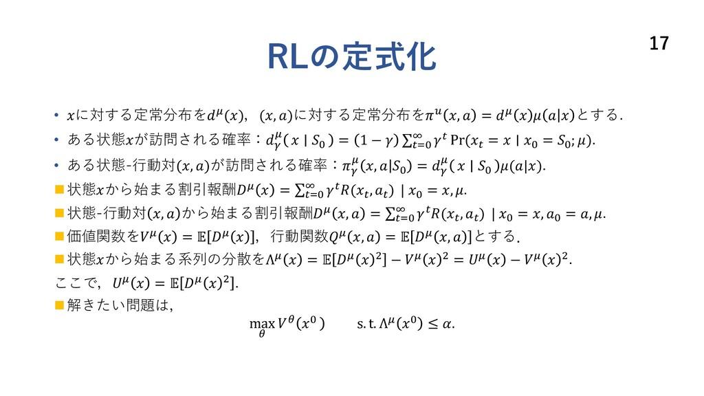 RLの定式化 • に対する定常分布を.(),(, )に対する定常分布を? ,  = .    ...