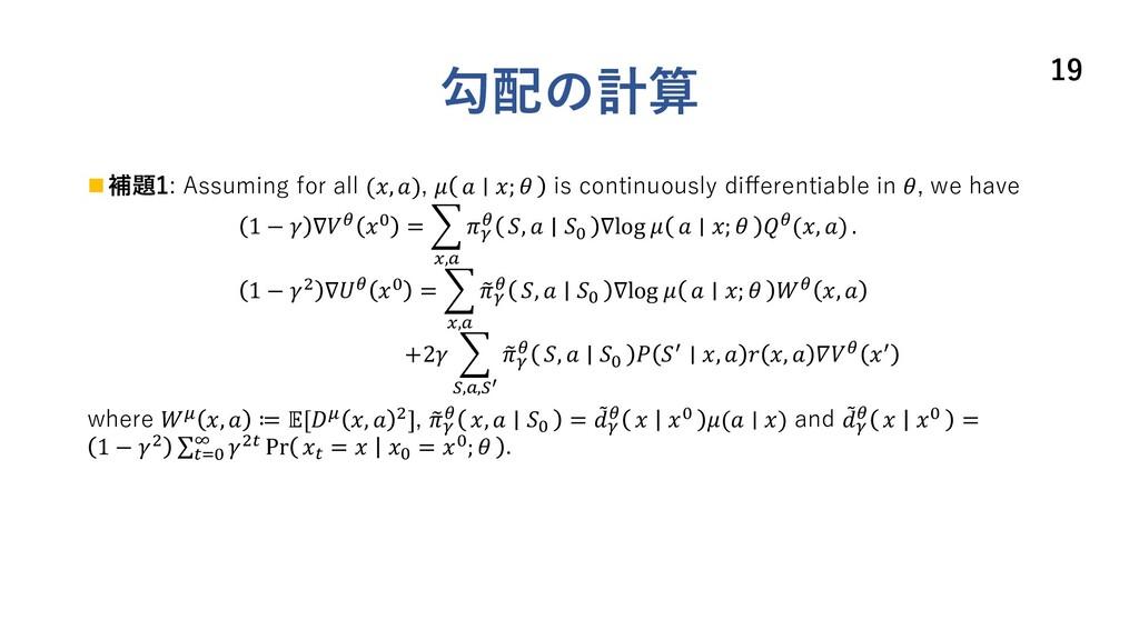 勾配の計算 n 補題1: Assuming for all (, ),   ;  is con...