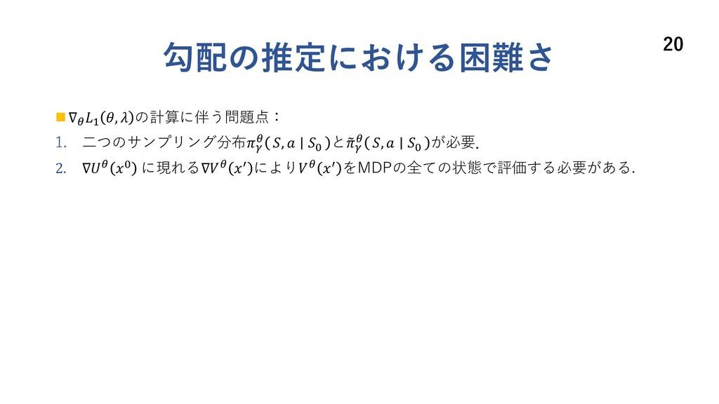 勾配の推定における困難さ n ∇2) ,  の計算に伴う問題点: 1. ⼆つのサンプリング分布...
