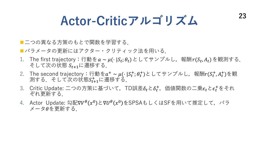 Actor-Criticアルゴリズム 23 n ⼆つの異なる⽅策のもとで関数を学習する. n ...