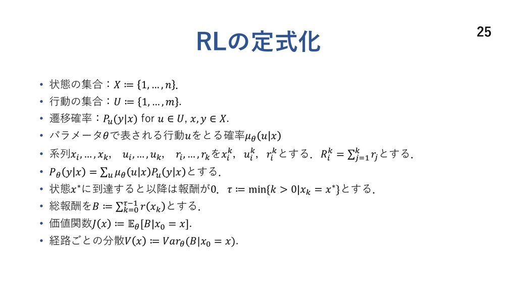 RLの定式化 • 状態の集合: ≔ 1, … ,  . • ⾏動の集合: ≔ 1, … ,  ...