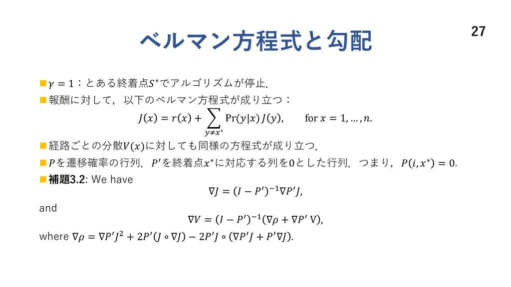 ベルマン⽅程式と勾配 n  = 1:とある終着点∗でアルゴリズムが停⽌. n 報酬に対して,以...