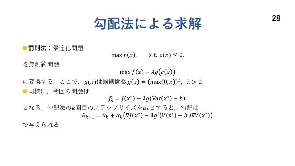 勾配法による求解 n 罰則法:最適化問題 max   , s. t. () ≤ 0, を無制約...
