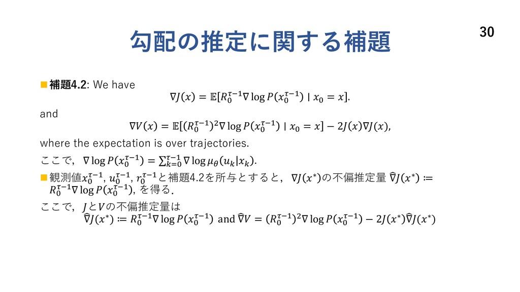 勾配の推定に関する補題 n 補題4.2: We have ∇  =  ! G;)∇ log  ...