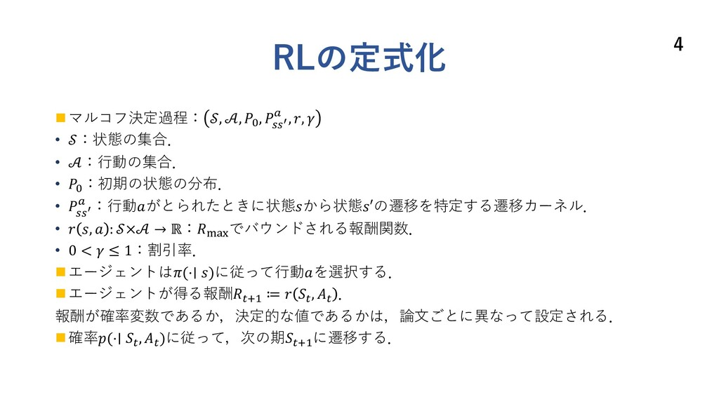 "RLの定式化 n マルコフ決定過程: , , !,  """"! # , ,  • :状態の集合...."