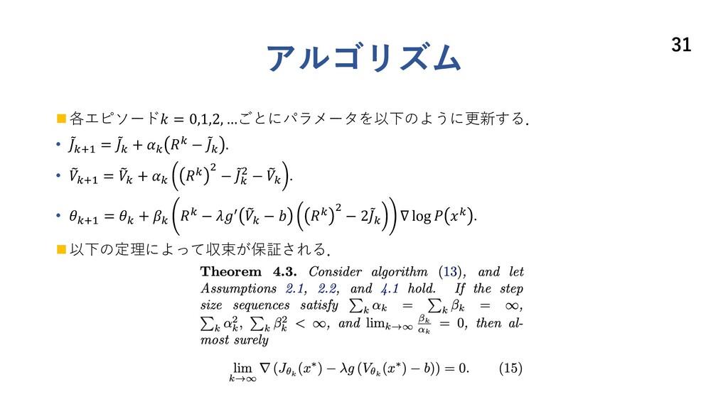 アルゴリズム n 各エピソード = 0,1,2, …ごとにパラメータを以下のように更新する. ...