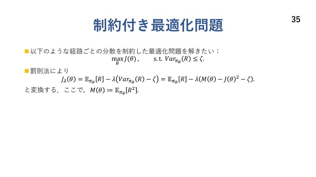 制約付き最適化問題 n 以下のような経路ごとの分散を制約した最適化問題を解きたい: max 2...