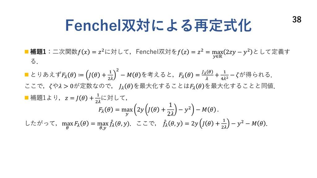 """n 補題1:⼆次関数  = !に対して,Fenchel双対を  = ! = max """"∈ℝ 2..."""