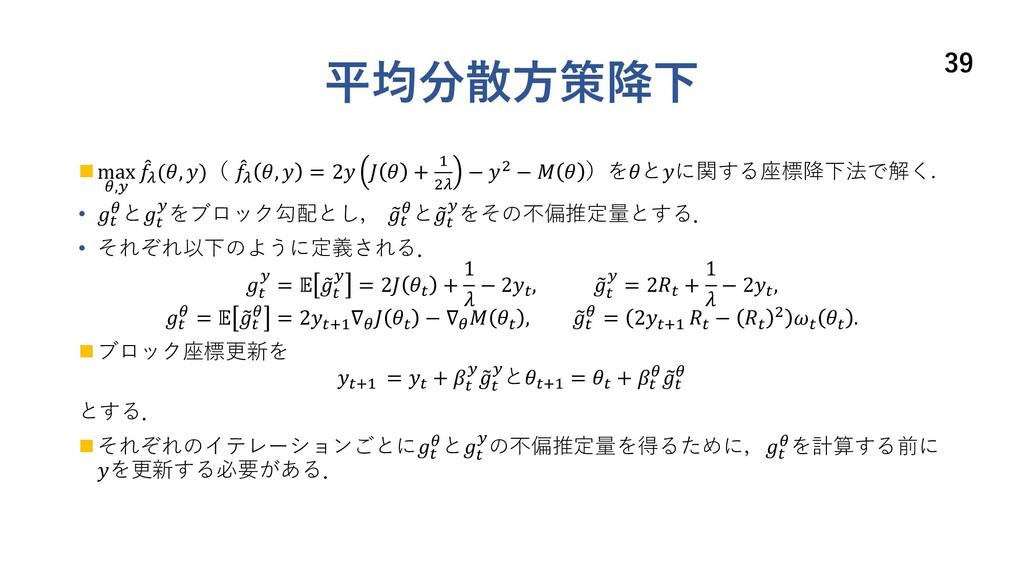 平均分散⽅策降下 n max 2,5 • 3(, )( • 3 ,  = 2   + ) 43...