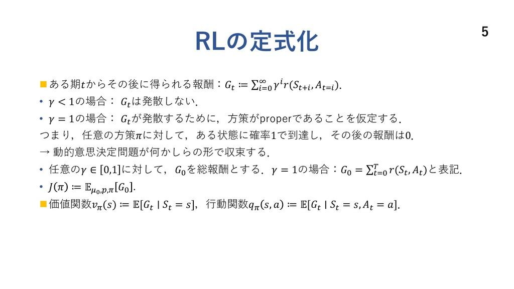 RLの定式化 n ある期からその後に得られる報酬:' ≔ ∑*+! , *('(*, '+*)...