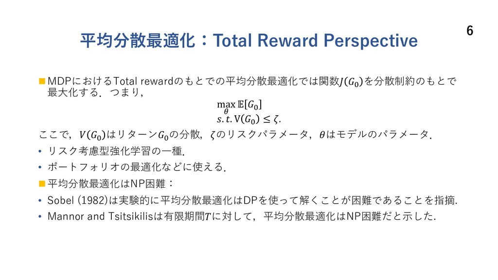 平均分散最適化:Total Reward Perspective n MDPにおけるTotal...