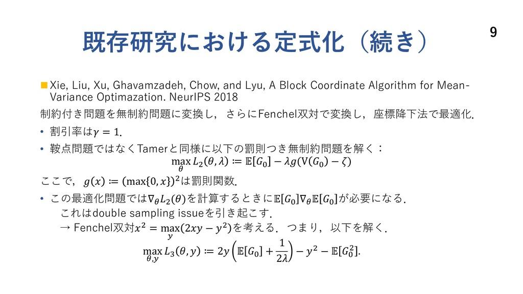 既存研究における定式化(続き) n Xie, Liu, Xu, Ghavamzadeh, Ch...