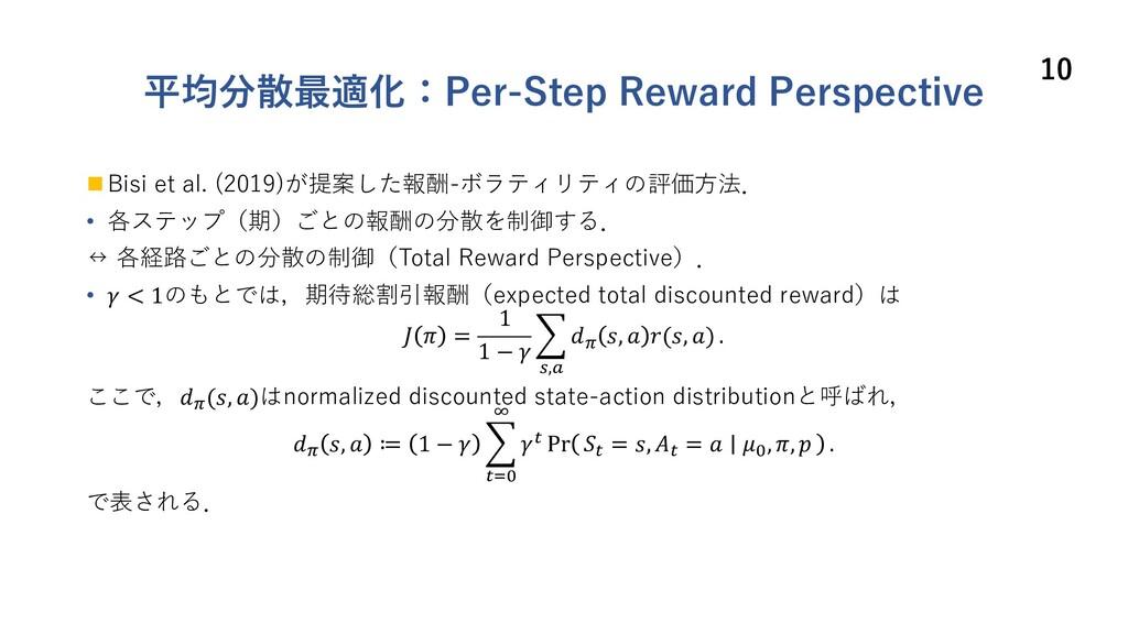 平均分散最適化:Per-Step Reward Perspective n Bisi et a...