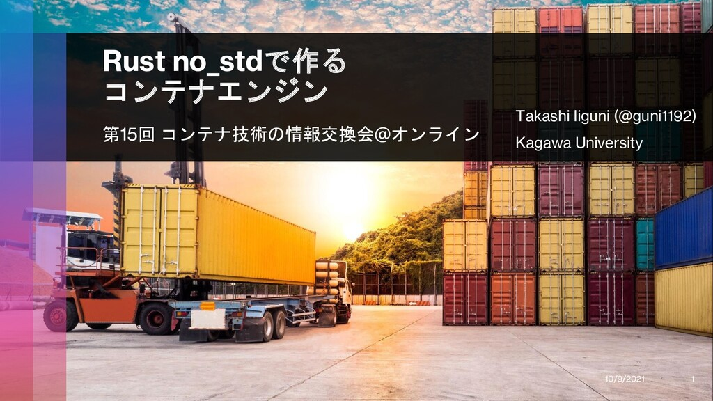 Rust no_stdで作る コンテナエンジン 第15回 コンテナ技術の情報交換会@オンライン...
