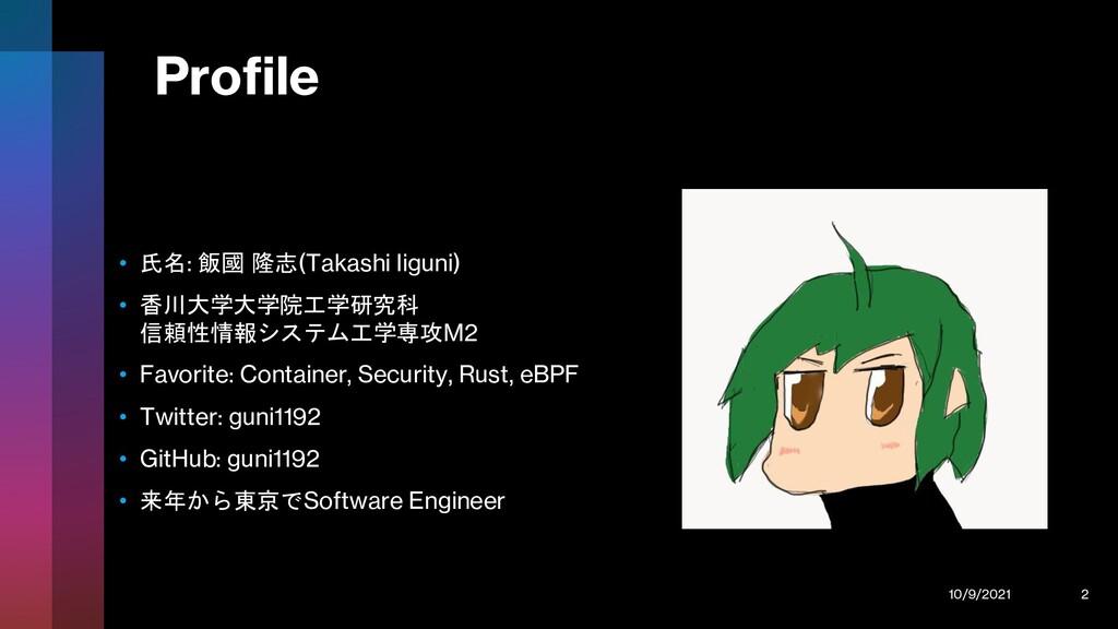 Profile • 氏名: 飯國 隆志(Takashi Iiguni) • 香川大学大学院工学...