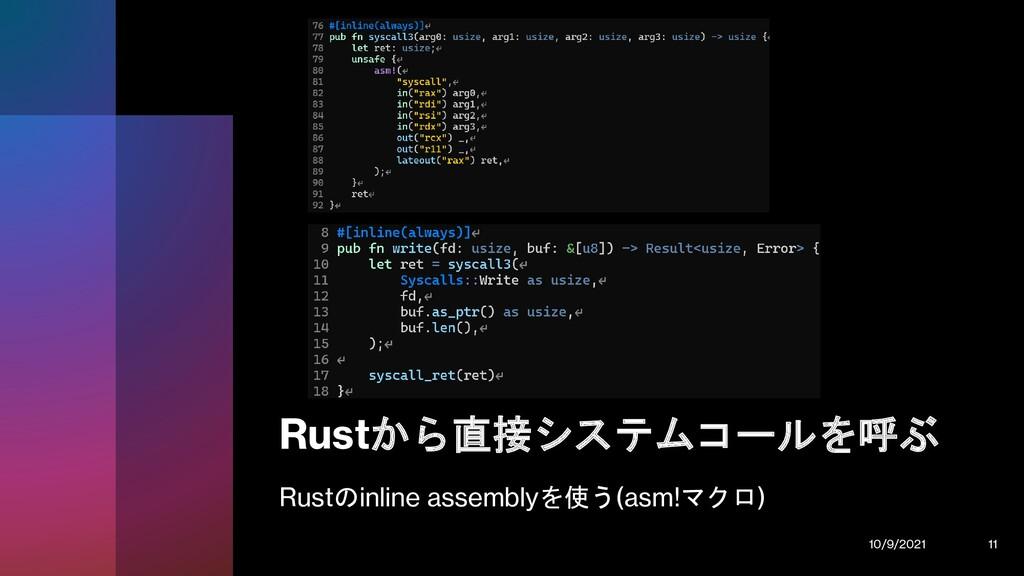 Rustから直接システムコールを呼ぶ Rustのinline assemblyを使う(asm!...