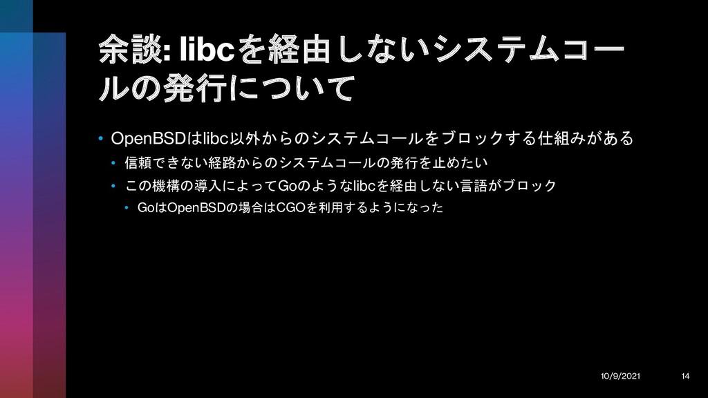 余談: libcを経由しないシステムコー ルの発行について • OpenBSDはlibc以外か...