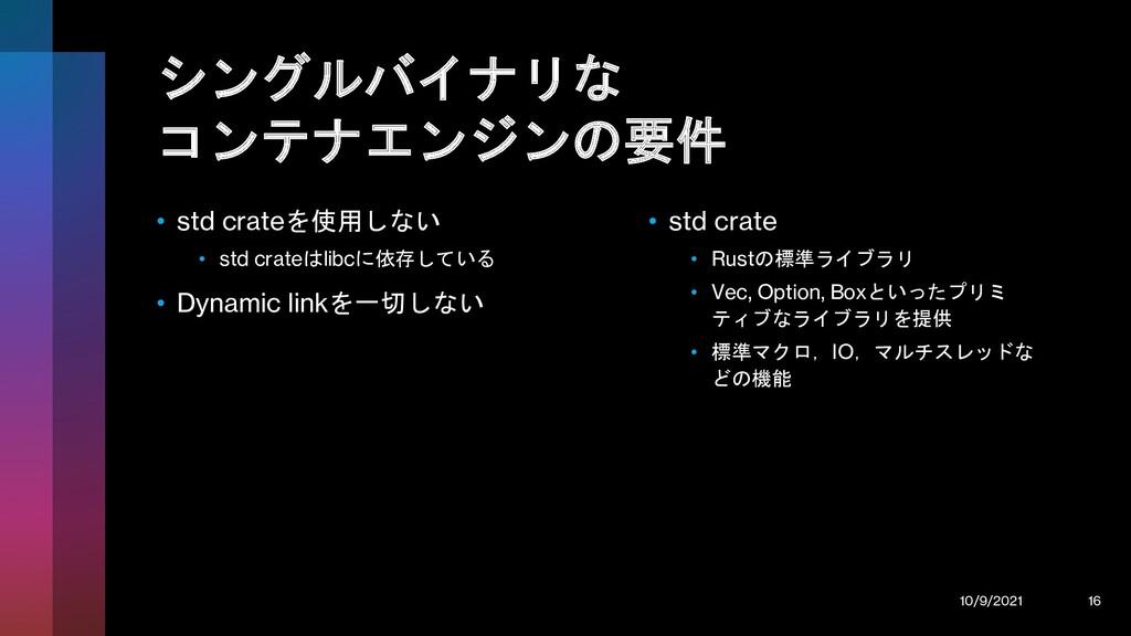 シングルバイナリな コンテナエンジンの要件 • std crateを使用しない • std c...