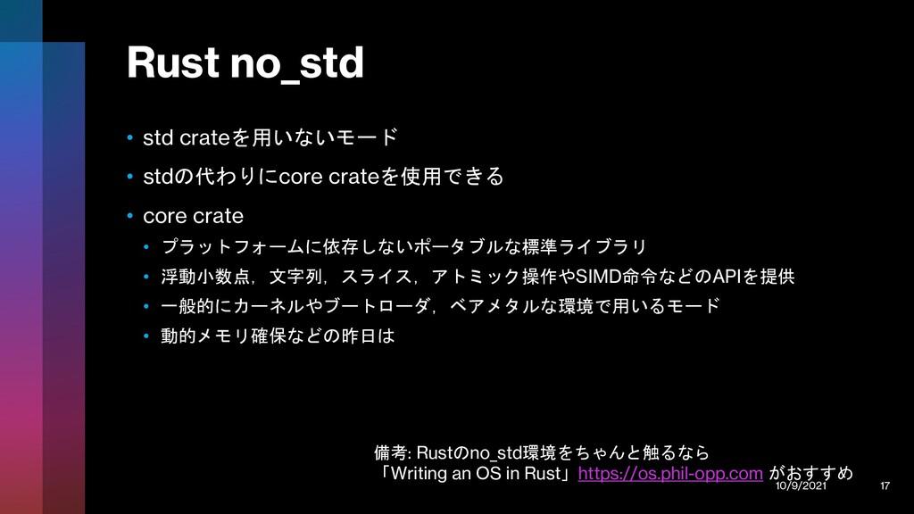 Rust no_std • std crateを用いないモード • stdの代わりにcore ...