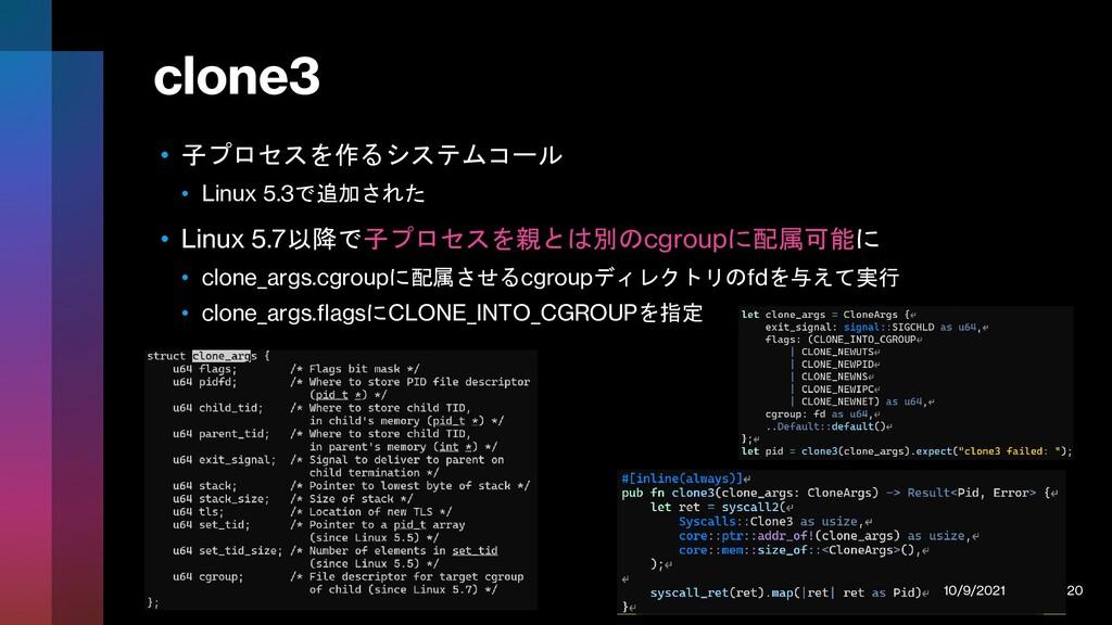 clone3 • 子プロセスを作るシステムコール • Linux 5.3で追加された • Li...