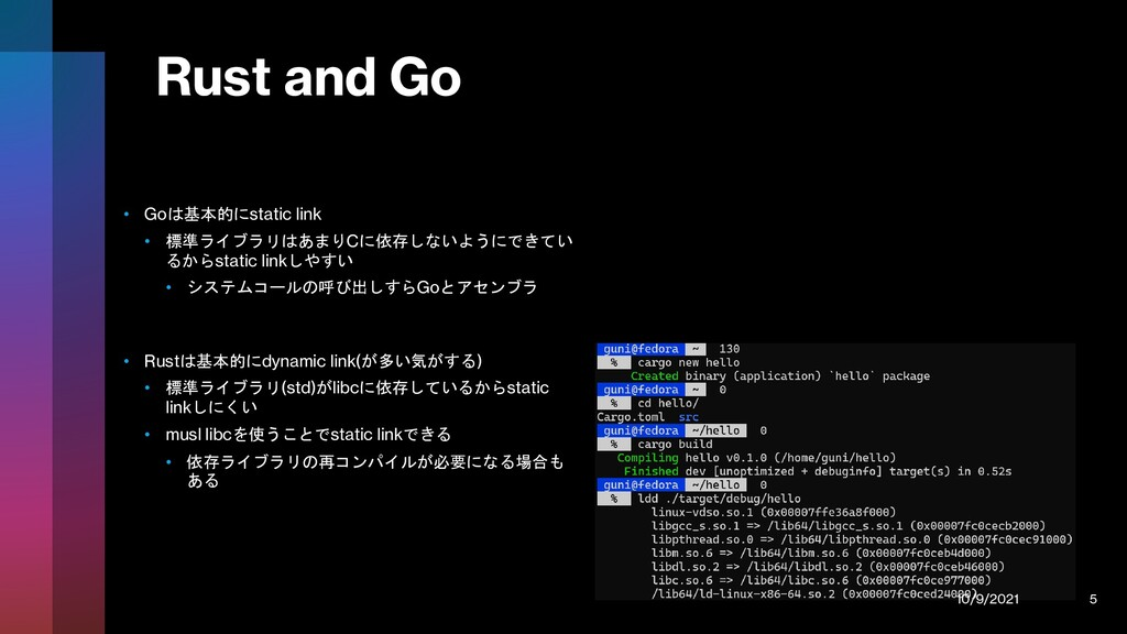 Rust and Go • Goは基本的にstatic link • 標準ライブラリはあまりC...