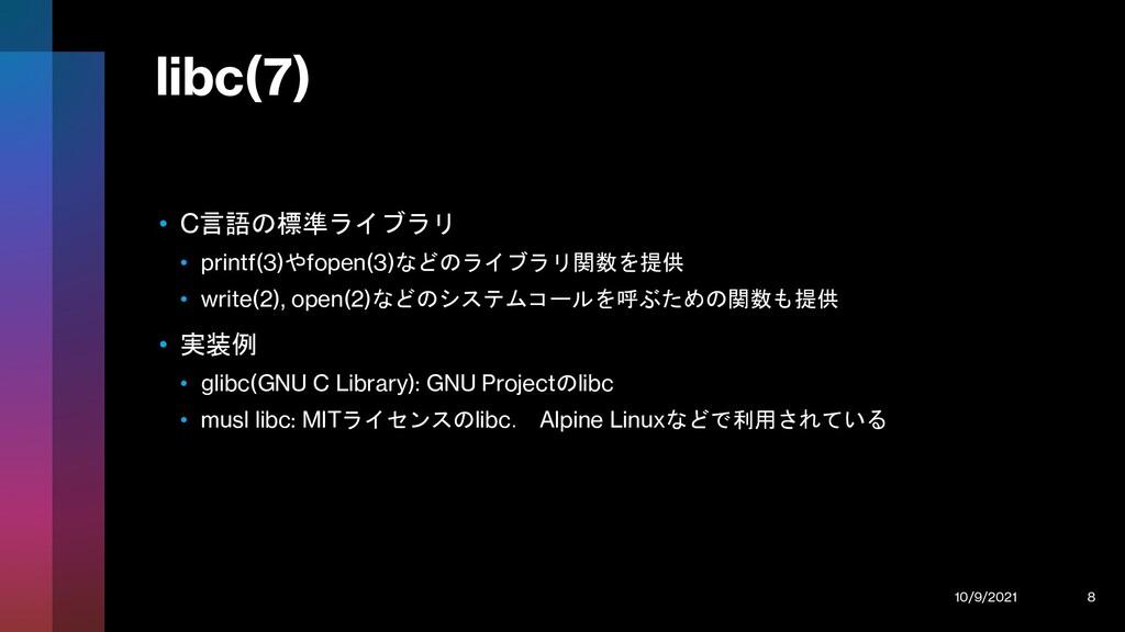libc(7) • C言語の標準ライブラリ • printf(3)やfopen(3)などのライ...
