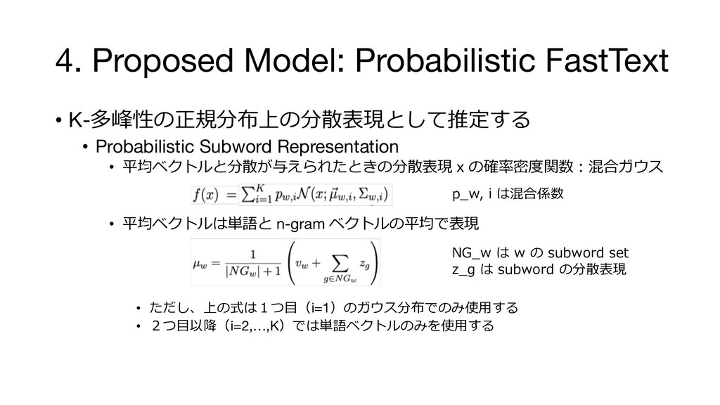 4. Proposed Model: Probabilistic FastText • K- ...