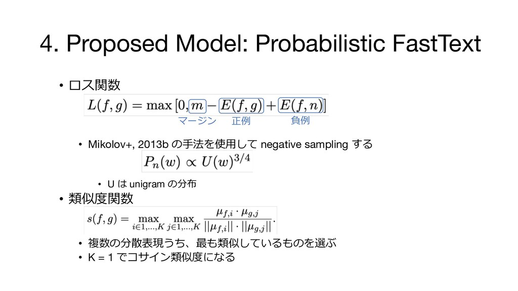 4. Proposed Model: Probabilistic FastText • ...