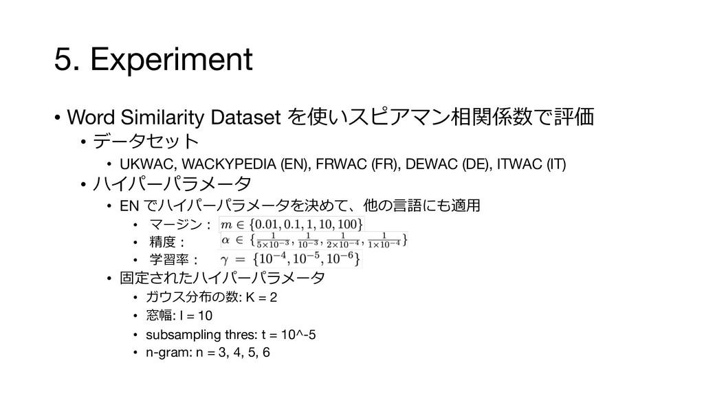 5. Experiment • Word Similarity Dataset -...