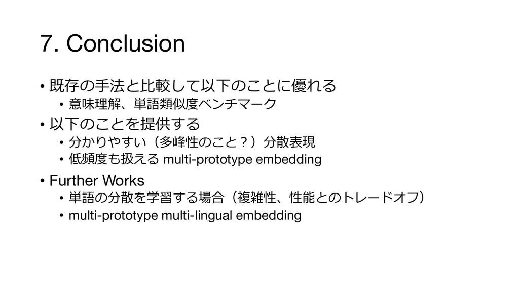 7. Conclusion • A8#&4C.% 3 • +9(0;6:B...