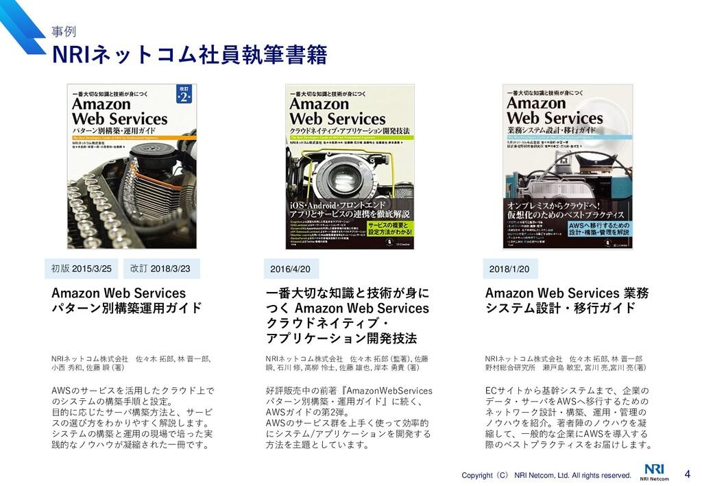 4 Copyright(C) NRI Netcom, Ltd. All rights rese...