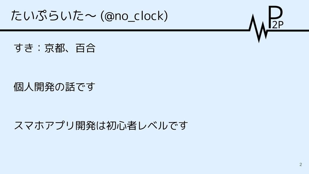 すき:京都、百合 個人開発の話です スマホアプリ開発は初心者レベルです たいぷらいた~ (@n...
