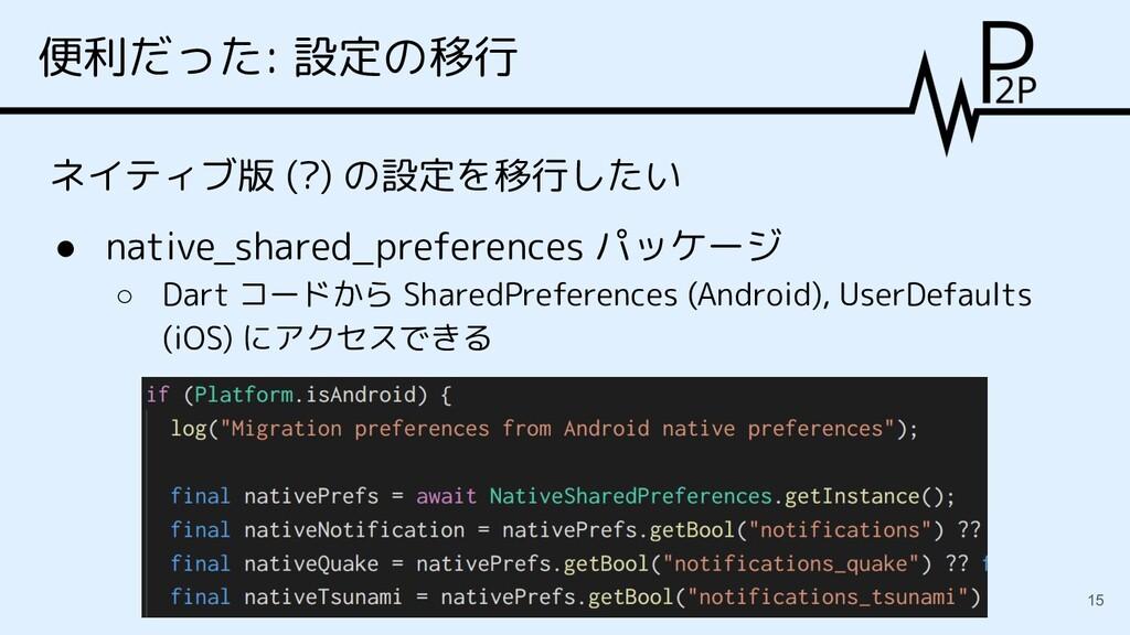 便利だった: 設定の移行 ネイティブ版 (?) の設定を移行したい ● native_shar...