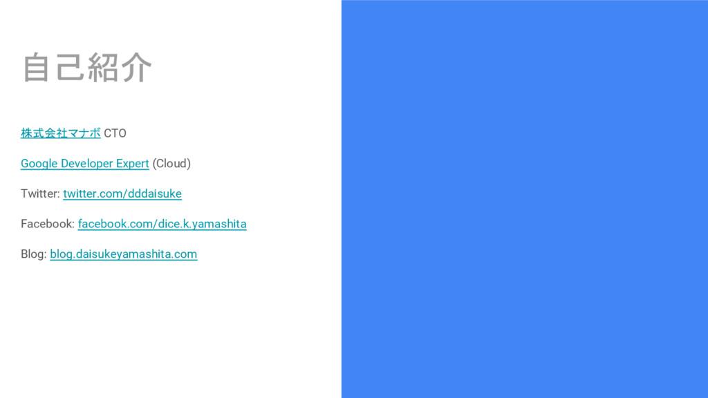 自己紹介 株式会社マナボ CTO Google Developer Expert (Cloud...