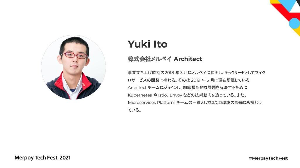 #MerpayTechFest 株式会社メルペイ Architect Yuki Ito 事業立...