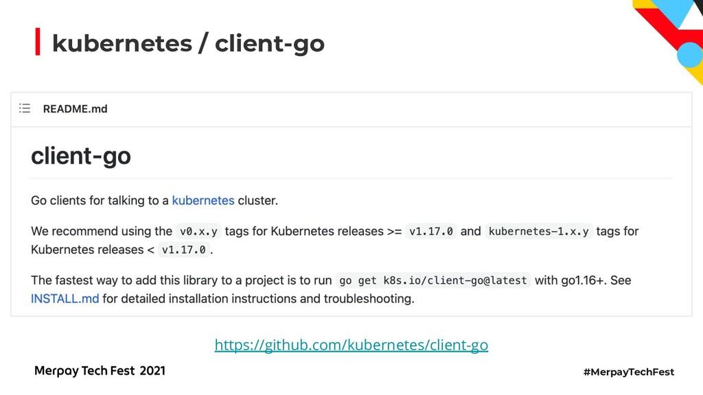 #MerpayTechFest kubernetes / client-go https://...