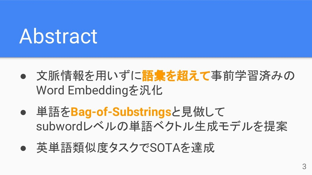 Abstract ● 文脈情報を用いずに語彙を超えて事前学習済みの Word Embeddin...